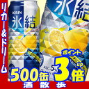 キリン 氷結 レモン 500缶1ケース 24本入りキリンビール【RCP】【楽天プレミアム対象】【02P05Nov16】