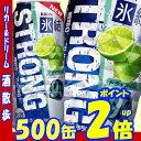 キリン 氷結ストロングドライライム500缶1ケース 24本入りキリンビール【RCP】【楽天プレミアム対象】