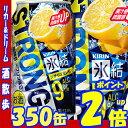 キリン 氷結ストロングシチリア産レモン 糖類ゼロ 350缶1ケース 24本入【RCP】【楽天プレミアム対象】【02P03Dec16】