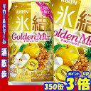 キリン 氷結 ゴールデンミックス 350缶1ケース 24本入りキリンビール