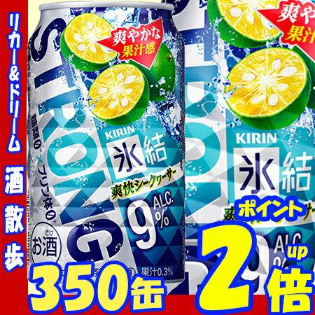 【2月27日発売】キリン 氷結ストロング 爽快シークヮーサー 350缶1ケース 24本入りキリンビール