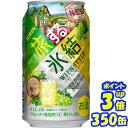 キリン 旅する氷結 マスカットカンタービレ 350缶1ケース...