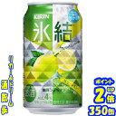 キリン 氷結 サワーレモン 350缶1ケース 24本入りキリンビール RCP  楽天プレミアム対象  02P03Dec16
