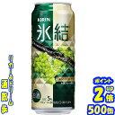 キリン 氷結 シャルドネスパークリング 500缶 1ケース 24本入りキリンビール