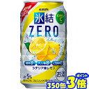 キリン 氷結ZERO レモン 350缶1ケース 24本入りキリンビール 【RCP】【楽天プレミ
