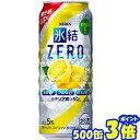 【あす楽】キリン 氷結ZERO レモン 500缶1ケース 24本入りキリンビール【楽天プレ