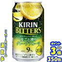 キリン ビターズ 皮ごと搾りグレープフルーツ 350缶1ケース 24本入りキリンビール【楽天プレミアム対象品】