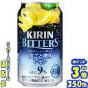 キリン ビターズ ビターズ 皮ごと搾りレモン 350缶1ケース 24本入りキリンビール【楽天プレミアム対象品】
