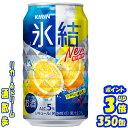 キリン 氷結 レモン 350缶1ケース 24本入りキリンビール 楽天プレミアム対象品