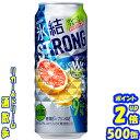 キリン 氷結ストロング グレープフルーツ 500缶1ケース 24本入りキリンビール