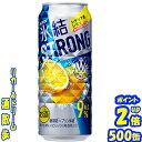 キリン 氷結ストロングシチリア産レモン 糖類ゼロ 500缶1ケース 24本入