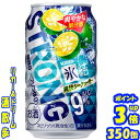 キリン 氷結ストロング 爽快シークヮーサー 350缶1ケース 24本入りキリンビール