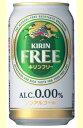 KIRIN FREE(キリンフリー) 350ml缶×24本キリンビール【RCP】【楽天プレミアム対象】【02P03Dec16】