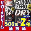 サントリー −196ストロングゼロDRY 500缶1ケース 24本入りサントリー【RCP】【楽天プレミアム対象】【02P18Jun16】