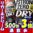 サントリー −196ストロングゼロDRY 500缶1ケース 24本入りサントリー【RCP】【楽天プレミアム対象】【02P29Jul16】
