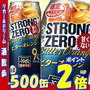 サントリー −196ストロングゼロ ビターオレンジ 500缶1ケース 24本入りサントリー【RCP】【楽天プレミアム対象】【02P01Oct16】