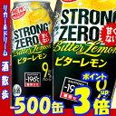 サントリー −196ストロングゼロ ビターレモン 500缶1ケース 24本入りサントリー【RCP】【楽天プレミアム対象】
