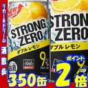 サントリー −196ストロングゼロ ダブルレモン 350缶1ケース 24本入りサントリー【RCP】【