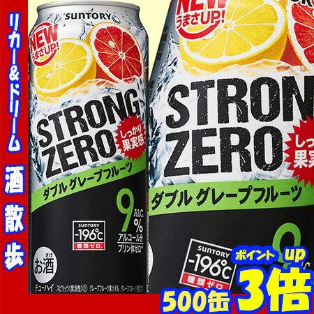 サントリー −196ストロングゼロ ダブルグレープフルーツ 500缶1ケース 24本入りサントリー