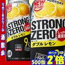 サントリー −196ストロングゼロ ダブルレモン 500缶1ケース 24本入りサントリー【RC