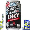 サントリー −196ストロングゼロDRY 350缶1ケース 24本入りサントリー