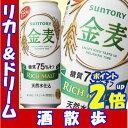 サントリー 金麦 糖質75%オフ 500缶1ケース 24本入りサントリービール【RCP】【楽天プレミアム対象】