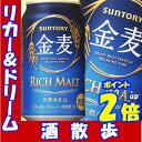 サントリー 金麦 350缶1ケース 24本入りサントリービール【RCP】【楽天プレミアム対象】