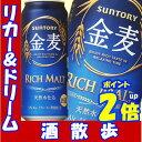 サントリー 金麦 500缶1ケース 24本入りサントリービール【RCP】【楽天プレミアム対象】【02P03Dec16】