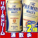 サントリー ザ?プレミアムモルツ 350缶1ケース 24本入りサントリービール【楽ギフ包裝】【楽ギフのし】【楽ギフのし宛書】【RCP】【02P06May15】