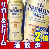 サントリー ザ・プレミアムモルツ 500缶1ケース 24本入りサントリービール【楽ギフ包装】【楽ギフのし】【楽ギフのし宛書】【RCP】【02P06May15】