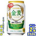 サントリー 金麦 糖質75%オフ  350缶1ケース 24本入りサントリー【楽天プレミアム対象品】