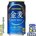 サントリー 金麦 350缶1ケース 24本入りサントリービール 楽天プレミアム対象品