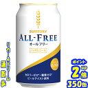 オールフリー 350ml缶×24本サントリー【楽天プレミアム対象品】