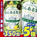 のんある気分 レモン&ライム 350缶1ケース 24本サントリー【RCP】【楽天プレミアム対象】