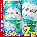 のんある気分 沖縄シークヮーサー 350缶1ケース 24本サントリー【RCP】【楽天プレミアム対象】