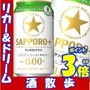 トクホ SAPPORO+(サッポロプラス)350缶 24本特...