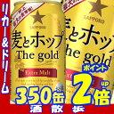 サッポロ 麦とホップ ザ・ゴールド 350缶1ケース 24本入りサッポロビール【RCP】【楽天プレミアム対象】【02P03Dec16】