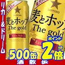 サッポロ 麦とホップザ・ゴールド 500缶1ケース 24本入りサッポロビール【RCP】【楽天プレミアム対象】【02P01Oct16】