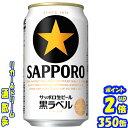サッポロ 黒ラベル 350缶1ケース 24本入りサッポロビー...