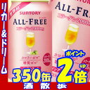 オールフリー コラーゲン 350ml缶×24本サントリー【RCP】【楽天プレミアム対象】