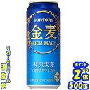 サントリー金麦500缶1ケース 24本入りサントリービール