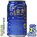 サントリー金麦350缶1ケース 24本入りサントリービール【楽天プレミアム対象品】
