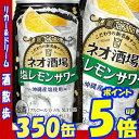 タカラ ネオ酒場 塩レモンサワー 350缶1ケース 24本入り宝酒造【RCP】【楽天プレミアム対象】
