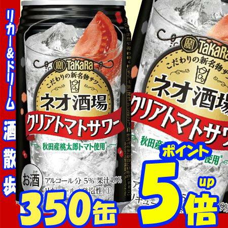 タカラ ネオ酒場 クリアトマトサワー 350缶1...の商品画像