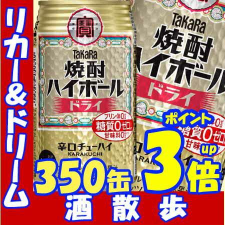 タカラ 焼酎ハイボールドライ 350缶1ケース 24本入り宝酒造【RCP】【02P01Mar16】
