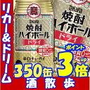 タカラ 焼酎ハイボールドライ 350缶1ケース 24本入り宝酒造【RCP】【楽天プレミアム対象】