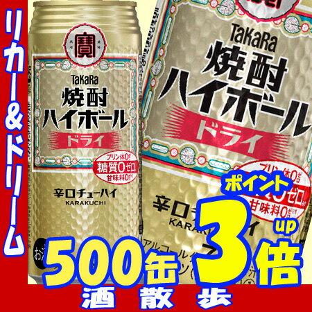タカラ 焼酎ハイボールドライ 500缶1ケース ...の商品画像