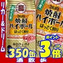 タカラ 焼酎ハイボール はっさく割り 350缶1ケース 24本入宝酒造【RCP】【楽天プレミアム対象】