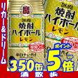 タカラ 焼酎ハイボールレモン 350缶1ケース 24本入り宝酒造【RCP】【楽天プレミアム対象】
