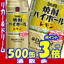 タカラ 焼酎ハイボールレモン 500缶1ケース 24本入り宝酒造【RCP】【楽天プレミアム対象】